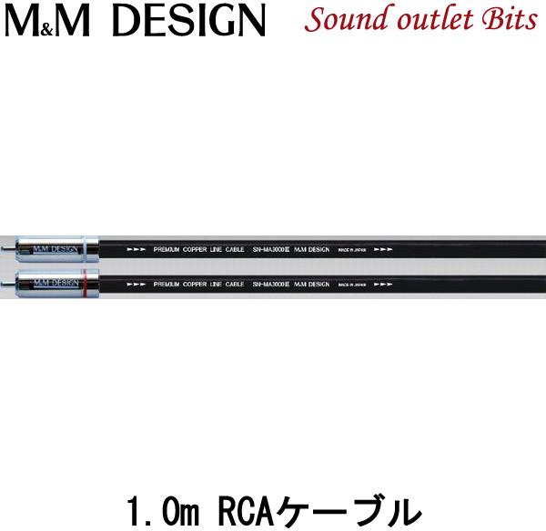 【M&M DESIGN】 SN-MA3000III 1.0m RCAケーブル