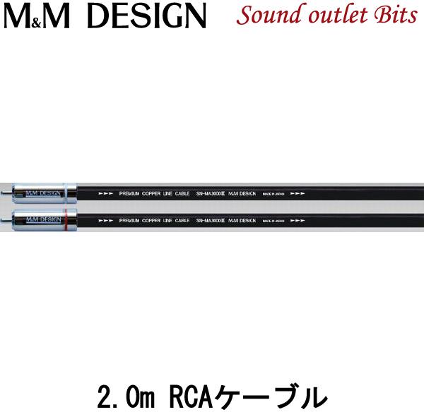 【M&M DESIGN】 SN-MA3000III 2.0m RCAケーブル