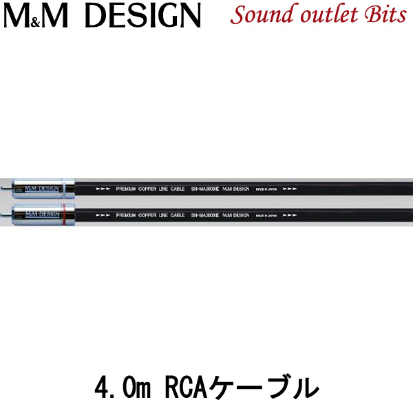 【M&M DESIGN】 SN-MA3000III 4.0m RCAケーブル