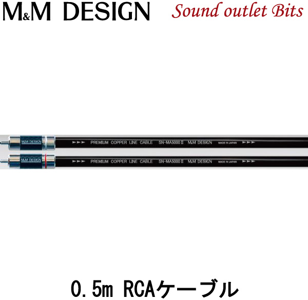 【M&M DESIGN】 SN-MA5000II 0.5m RCAケーブル