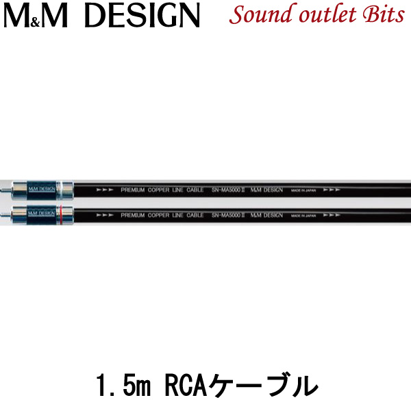 【M&M DESIGN】 SN-MA5000II 1.5m RCAケーブル