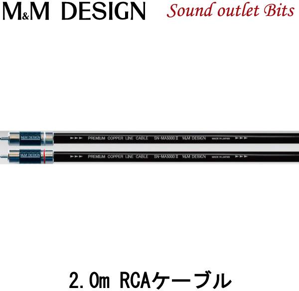 【M&M DESIGN】 SN-MA5000II 2.0m RCAケーブル