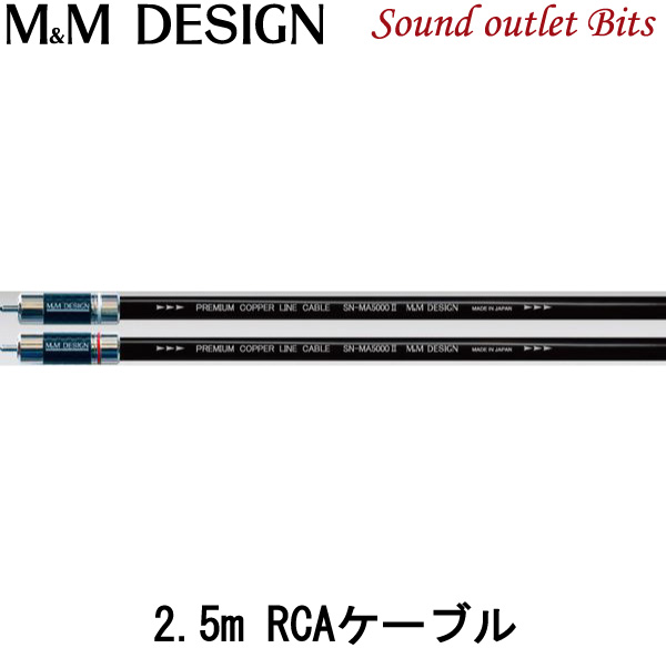 【M&M DESIGN】 SN-MA5000II 2.5m RCAケーブル