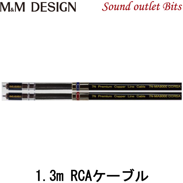 【M&M DESIGN】 SN-MA9000 CORSA 1.3m RCAケーブル