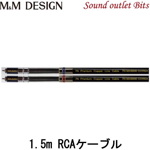 【M&M DESIGN】 SN-MA9000 CORSA 1.5m RCAケーブル