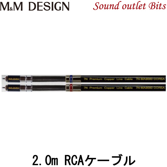 【M&M DESIGN】 SN-MA9000 CORSA 2.0m RCAケーブル
