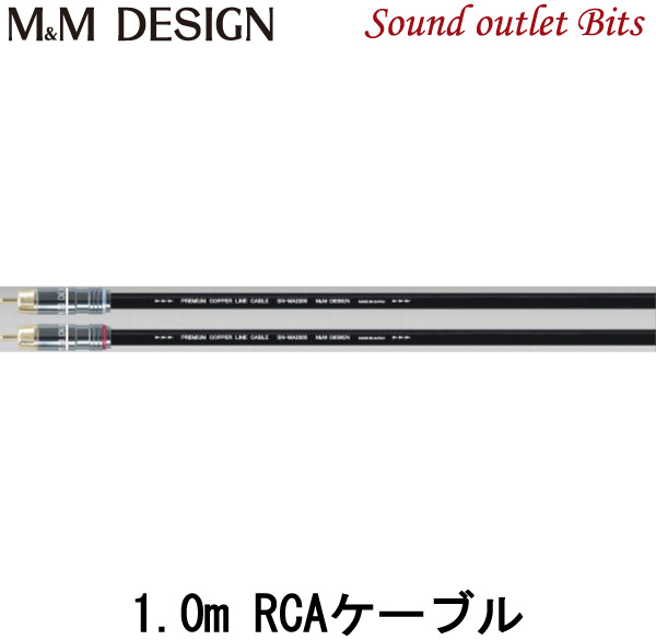【M&M DESIGN】 SN-MA2200II 1.0m RCAケーブル