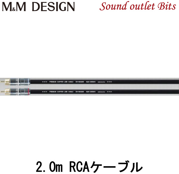 【M&M DESIGN】 SN-MA2200II 2.0m RCAケーブル