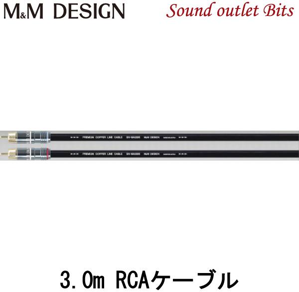 【M&M DESIGN】 SN-MA2200II 3.0m RCAケーブル