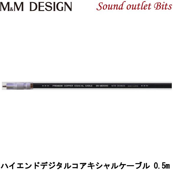 【M&M DESIGN】 SN-MD5050/0.5m ハイエンドデジタルコアキシャルケーブル