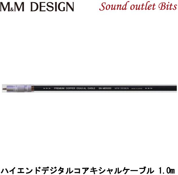 【M&M DESIGN】 SN-MD5050/1.0m ハイエンドデジタルコアキシャルケーブル