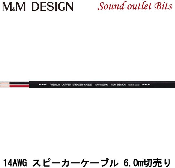 【M&M DESIGN】 SN-MS2500II 6.0m切売り 14AWGスピーカーケーブル