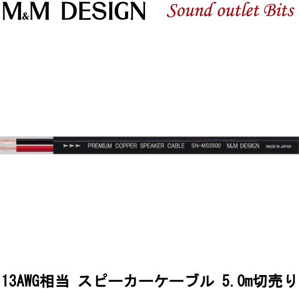 【M&M DESIGN】 SN-MS5500 5.0m切売り 13AWGスピーカーケーブル