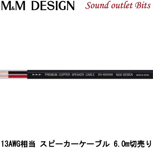 【M&M DESIGN】 SN-MS5500 6.0m切売り 13AWGスピーカーケーブル