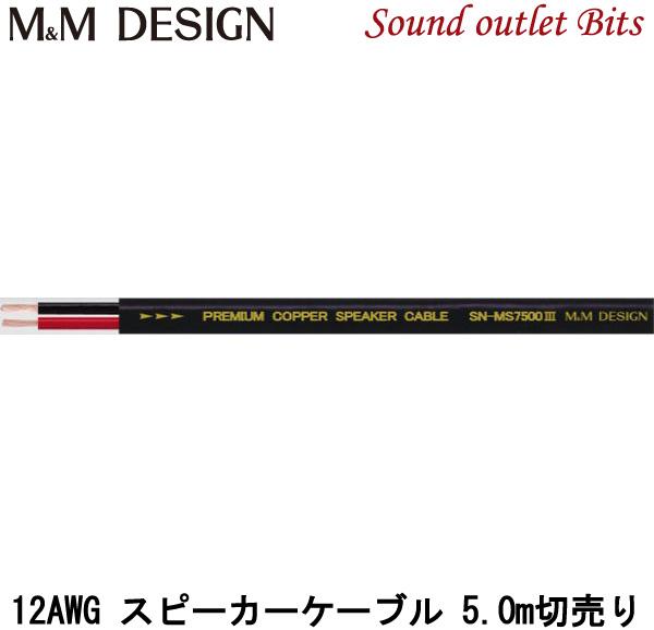 【M&M DESIGN】 SN-MS7500III 5.0m切売り 12AWGスピーカーケーブル
