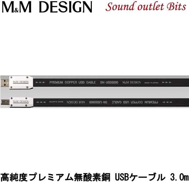 【M&M DESIGN】 SN-USB6000A-B/3.0m 高純度プレミアム無酸素銅USBケーブルUSB TypeA⇔USB TypeB