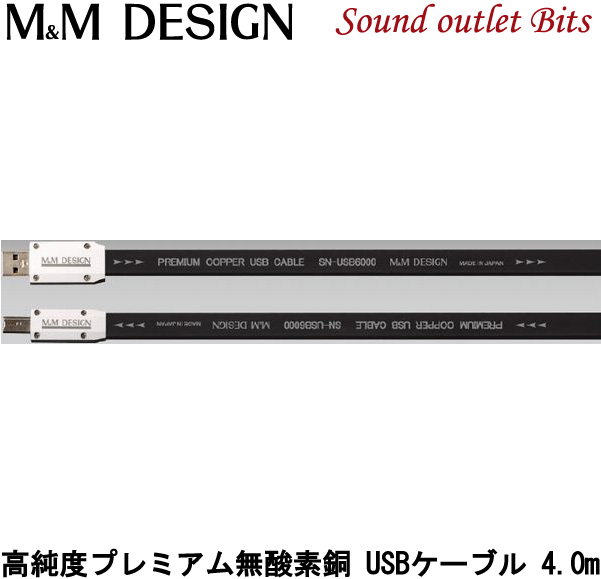 【M&M DESIGN】 SN-USB6000A-B/4.0m 高純度プレミアム無酸素銅USBケーブルUSB TypeA⇔USB TypeB