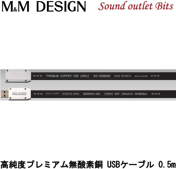 【M&M DESIGN】 SN-USB6000AJ-A/0.5m 高純度プレミアム無酸素銅USBケーブルUSB TypeA(プラグ)⇔USB TypeA(ジャック)