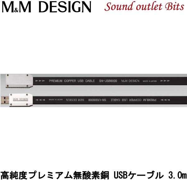 【M&M DESIGN】 SN-USB6000AJ-A/3.0m 高純度プレミアム無酸素銅USBケーブルUSB TypeA(プラグ)⇔USB TypeA(ジャック)