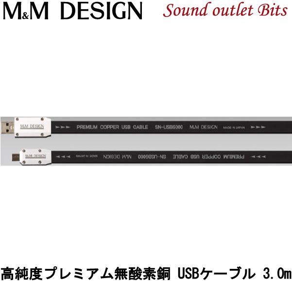 【M&M DESIGN】 SN-USB6000A-miniB/3.0m 高純度プレミアム無酸素銅USBケーブルUSB TypeA⇔USB miniB