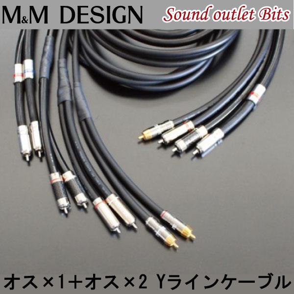 【M&M DESIGN】 YL-MA9000 CORSA 1.0m Yラインケーブルオス×1+オス×2