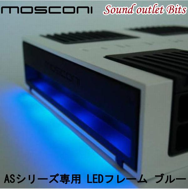 【MOSCONI】モスコニAS LED FRAME BLUE(青)ASシリーズ専用 LEDフレーム