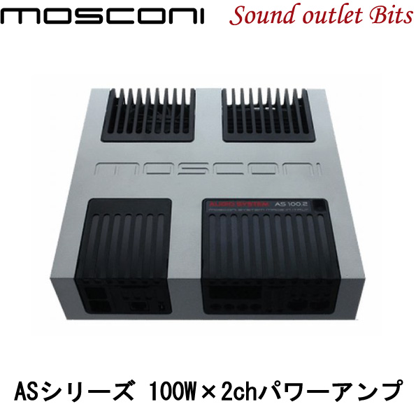 【MOSCONI】モスコニGLADEN AS 100.2 100W×2chパワーアンプ