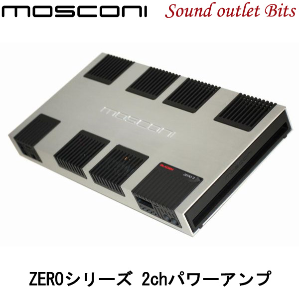 【MOSCONI】モスコニGLADEN ZERO3 270W×2chパワーアンプ