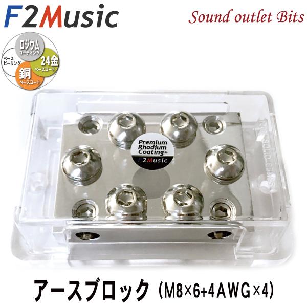 【F2Music】エフツーミュージックアースブロック10EB-R1CG3層プレミアムロジウム・コーティング+(プラス)