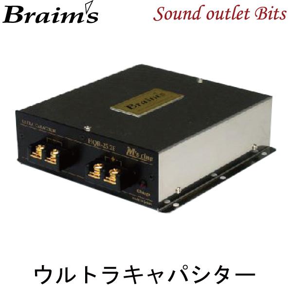 【Braim's】ブレイムスウルトラキャパシタHQR-25.2Fメタルケースモデル