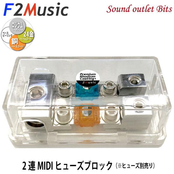 【F2Music】2FB-R1CG MIDI3層プレミアムロジウムコーティング+(プラス)2連MIDIヒューズ(Mini ANL)ブロック