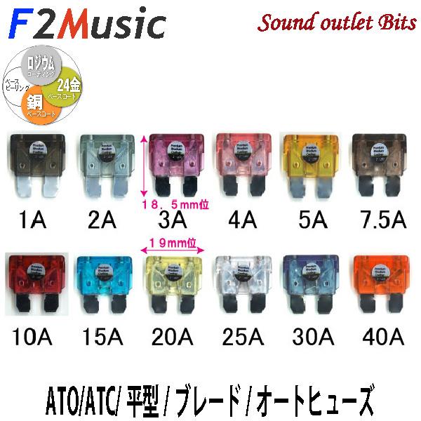 送料無料でお届けします 激安卸販売新品 F2ミュージック 差し替えるだけ最高音質のオートヒューズ ネコポス可 F2Musicプレミアム.ロジウムコーティング.オートヒューズ FS-R1g 1個入 ATOヒューズ各アンペア