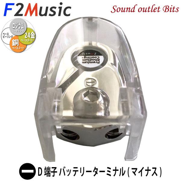 【F2Music】エフツーミュージックバッテリーターミナル(-)マイナス極NBT-R1CG3層プレミアムロジウム・コーティング+(プラス)