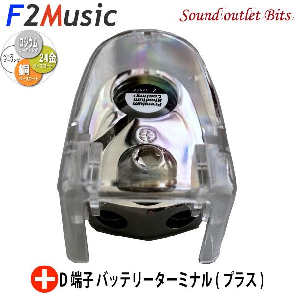 【F2Music】エフツーミュージックバッテリーターミナル(+)プラス極 PBT-R1CG3層プレミアムロジウム・コーティング+(プラス)