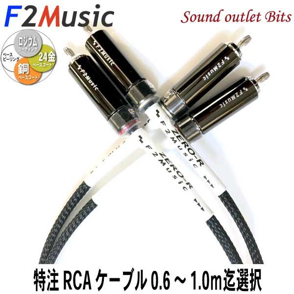 【F2Music】エフツーミュージック限りなく抵抗ゼロへRCAケーブル ZERO-R1ペア(2ch分)0.6m~1.0m可プレミアムロジウム・コーティング+(プラス)プラグ使用