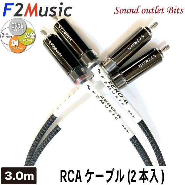 【F2Music】エフツーミュージック限りなく抵抗ゼロへRCAケーブル ZERO-R1ペア(2ch分)3m(追金長さ変更可)プレミアムロジウム・コーティング+(プラス)プラグ使用