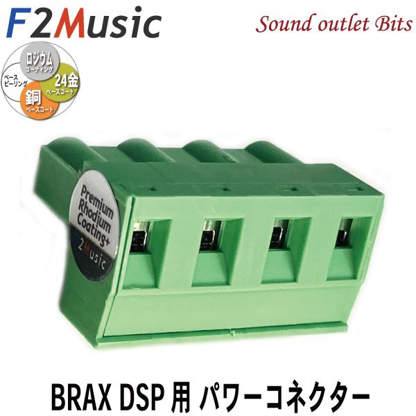 F2ミュージック 限定品 F2Music エフツーミュージックZERO-R BPC BRAX DSP用 1着でも送料無料 プラス パワーコネクター3層プレミアムロジウムコーティング プレミアム