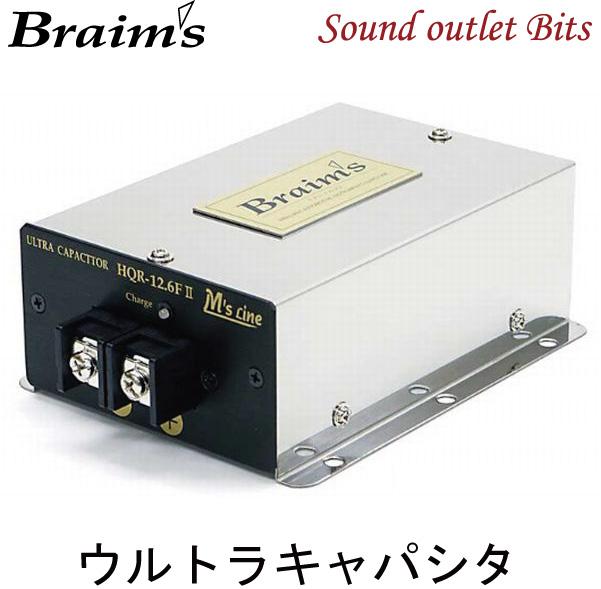 【Braim's】ブレイムスウルトラキャパシタHQR-12.6FIIメタルケースモデル