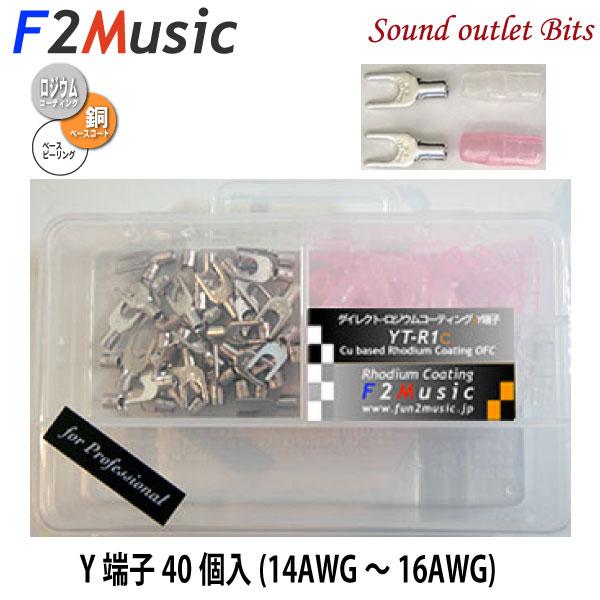 F2MusicYT-R1c for Professionalダイレクトロジウムコーティング・Y端子40個入り(絶縁スリーブ赤・無色付)ケース付