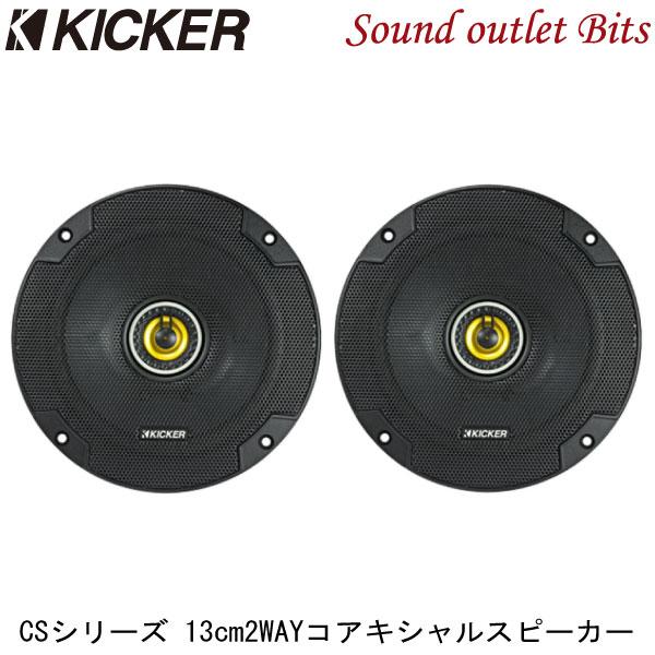 【KICKER】キッカー CSC54 13cm2WAYコアキシャルスピーカー
