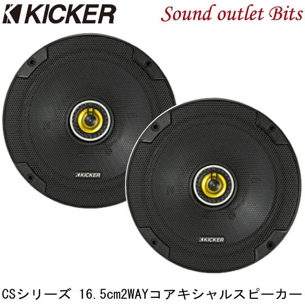【KICKER】キッカー CSC674 16.5cm2WAYコアキシャルスピーカー