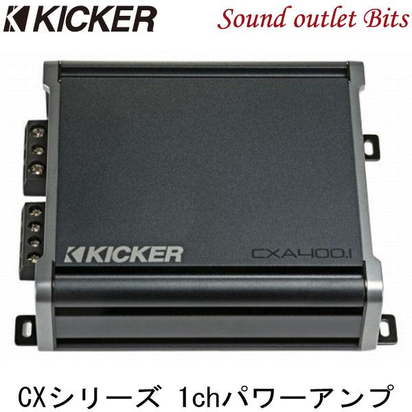【KICKER】キッカー CXA400.1 CXシリーズ  300W(2Ω)モノラルパワーアンプ