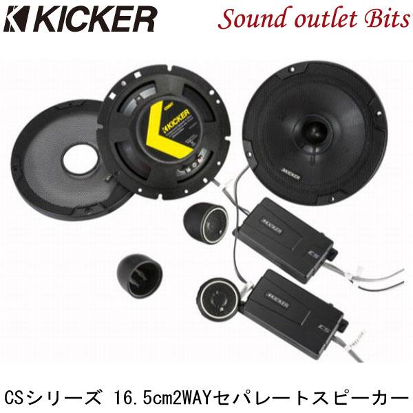 【KICKER】キッカー CSS674 16.5cm2WAYセパレートスピーカー