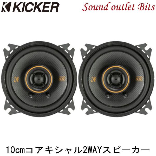 高級品 正規代理店商品 KICKER キッカー 10cm KSC404 好評受付中 2WAYコアキシャルスピーカー