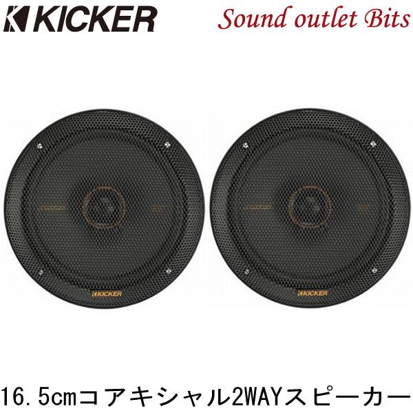 【KICKER】キッカー KSC6704 16.5cm2WAYコアキシャルスピーカー