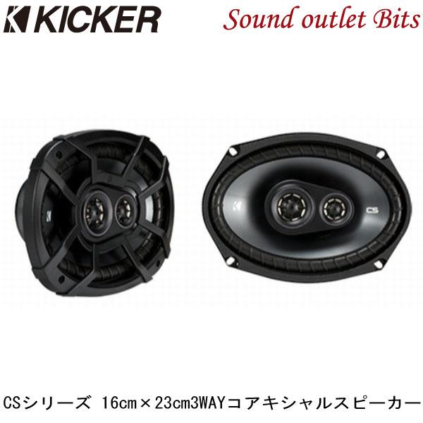 【KICKER】キッカー CSC6934 16cm×23cm 3WAYコアキシャルスピーカー