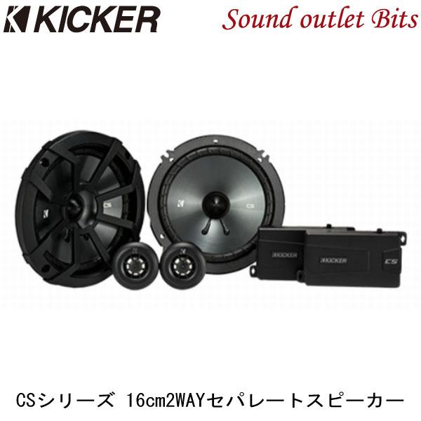 【KICKER】キッカー CSS654 16cm2WAYセパレートスピーカー