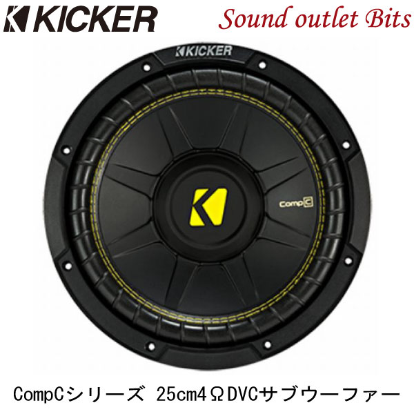 【KICKER】キッカー CWCD104 4ΩDVC 25cmサブウーファー
