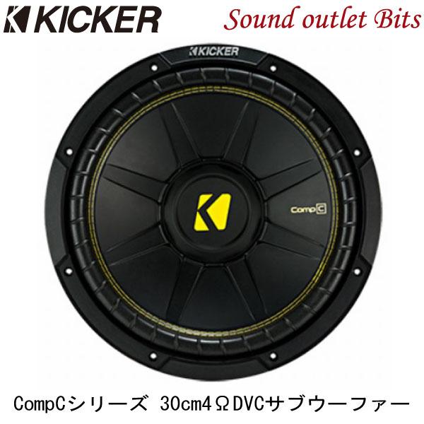 【KICKER】キッカー CWCD124 4ΩDVC 30cmサブウーファー