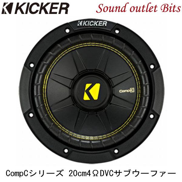 【KICKER】キッカー CWCD84 4ΩDVC 20cmサブウーファー